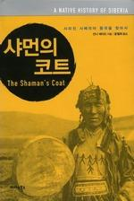 샤먼의 코트