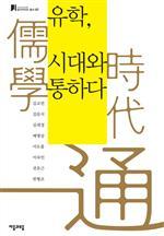 <뉴아카이브총서 07> 유학, 시대와 통하다