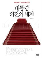 대통령 의전의 세계