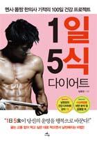1일 5식 다이어트 : 멘사 몸짱 한의사 기적의 100일 건강 프로젝트