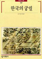[빛깔있는 책들 107] (고미술-20) 한국의 궁궐