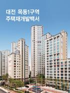 [현대건축사 건설지] 대전 목동1구역 주택재개발백서