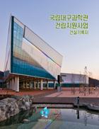 [현대건축사 건설지] 국립대구과학관 건립지원사업 건설기록지