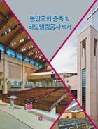[현대건축사 건설지] 동안교회 증축 및 리모델링공사 백서