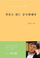 [도서출판 학오재의 인문고전 강독] 인물로 읽는 중국현대사