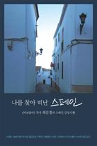 나를 찾아 떠난 스페인 : 《바보엄마》작가 최문정의 스페인 감성기행