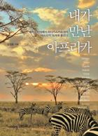 (개정판) 내가 만난 아프리카 : 에티오피아에서 마다가스카르까지 아프리카 14개국 종단기