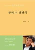 [도서출판 학오재의 인문고전 강독] 한비자 경영학