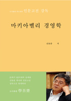[도서출판 학오재의 인문고전 강독] 마키아벨리 경영학
