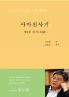 [도서출판 학오재의 인문고전 강독] 사마천사기 제1권|본기(本紀)