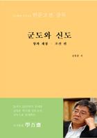 [도서출판 학오재의 인문고전 강독] 군도와 신도 | 왕과 재상 - 조선편
