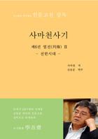 [도서출판 학오재의 인문고전 강독] 사마천사기 제6권|열전(列傳) Ⅱ : 전한시대
