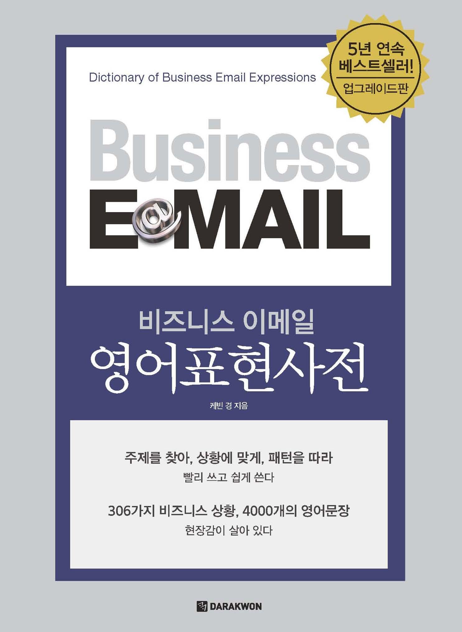 (업그레이드판) 비즈니스 이메일 영어표현사전