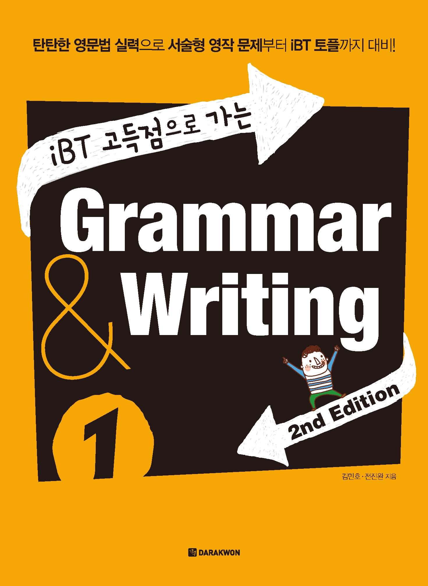 [iBT 고득점으로 가는 Grammar&Writing] (2nd Edition) iBT 고득점으로 가는 Grammar&Writing 1