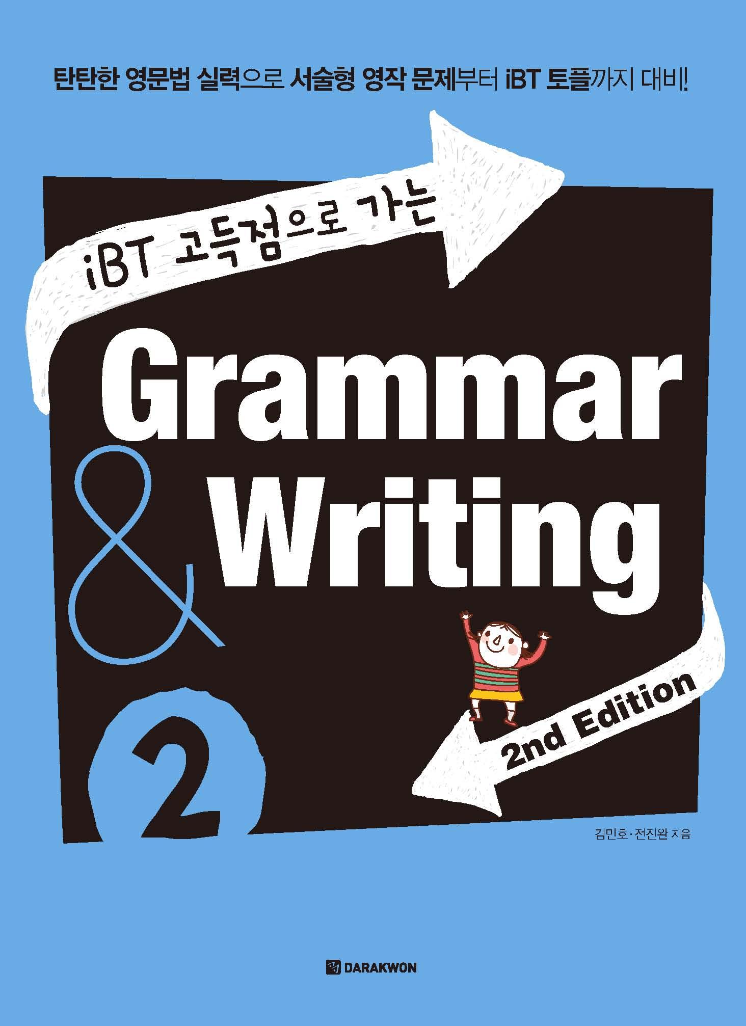 [iBT 고득점으로 가는 Grammar&Writing] (2nd Edition) iBT 고득점으로 가는 Grammar&Writing 2