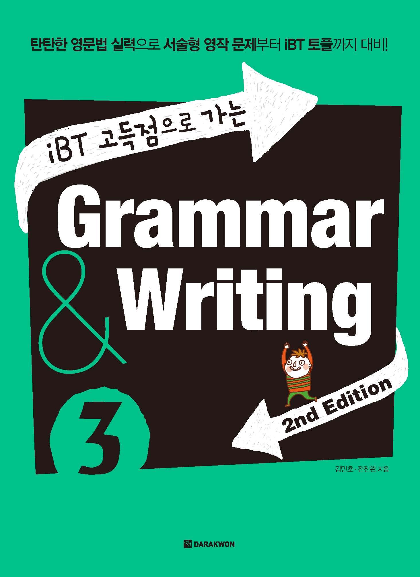 [iBT 고득점으로 가는 Grammar&Writing] (2nd Edition) iBT 고득점으로 가는 Grammar&Writing 3