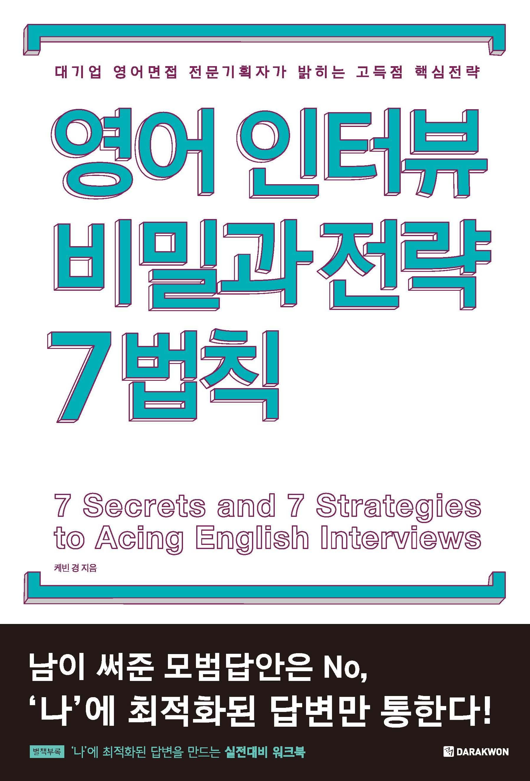 영어인터뷰 비밀과 전략 7법칙 : 대기업 영어면접 전문기획자가 밝히는 고득점 핵심전략