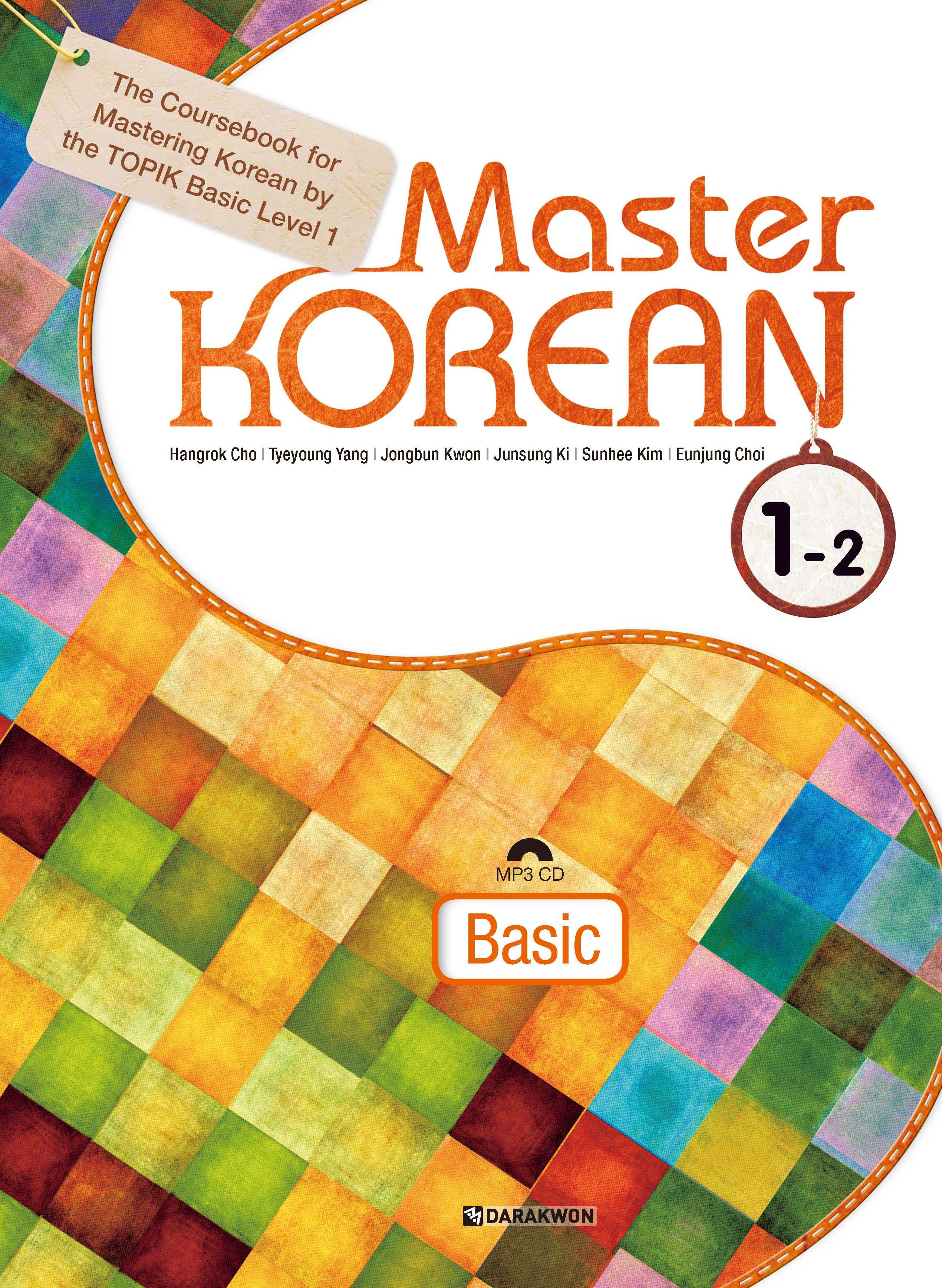 [Master KOREAN] Master KOREAN 1-2 Basic : (영어판)