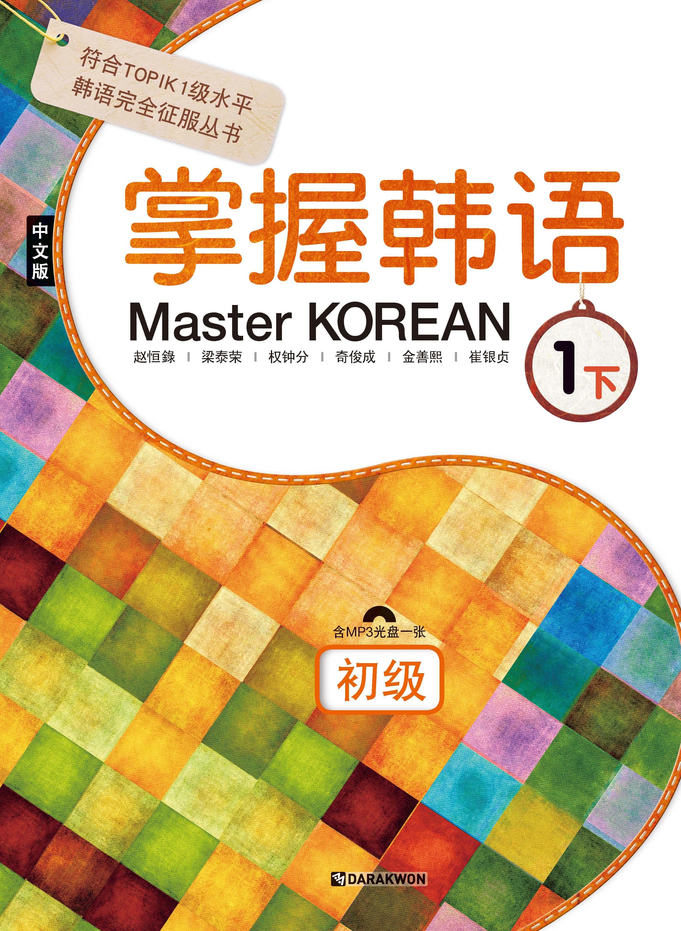 [Master KOREAN] Master KOREAN 1 下 초급|掌握韓語 : 中文版