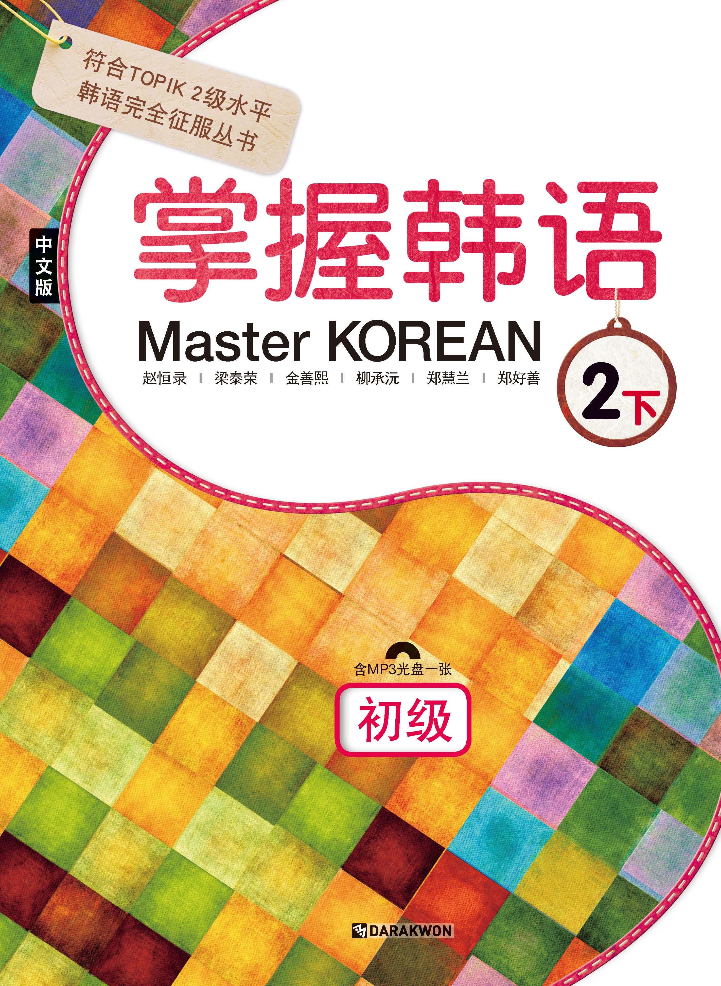 [Master KOREAN] Master KOREAN 2 下 초급|掌握韓語 : 中文版