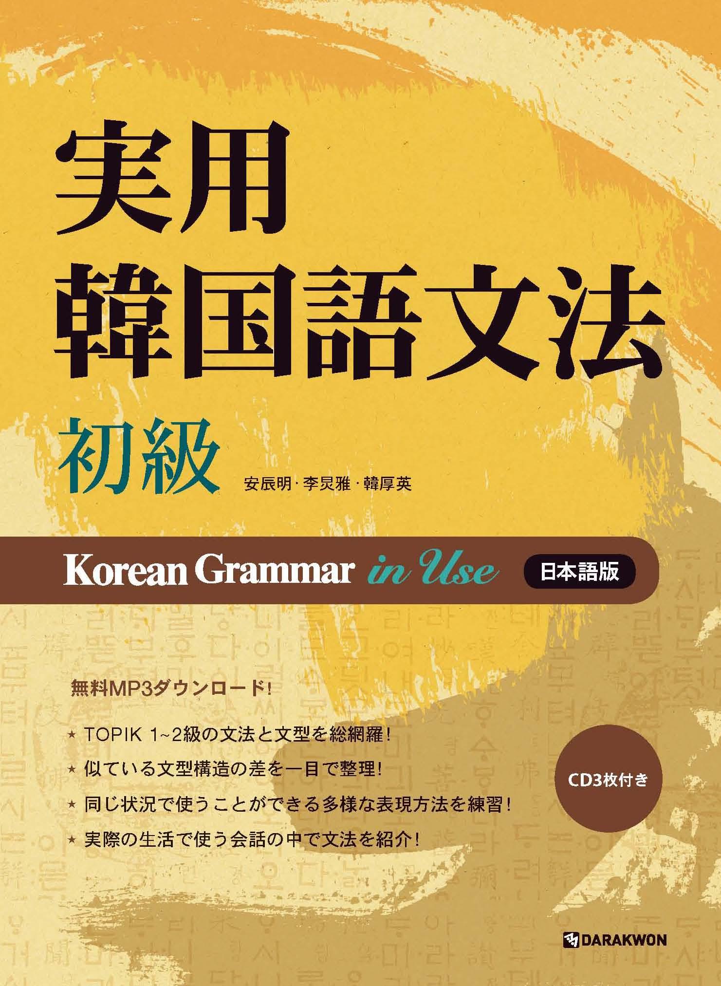 [Korean Grammar in Use] Korean Grammar in Use 초급|實用韓國語文法 : 日本語版