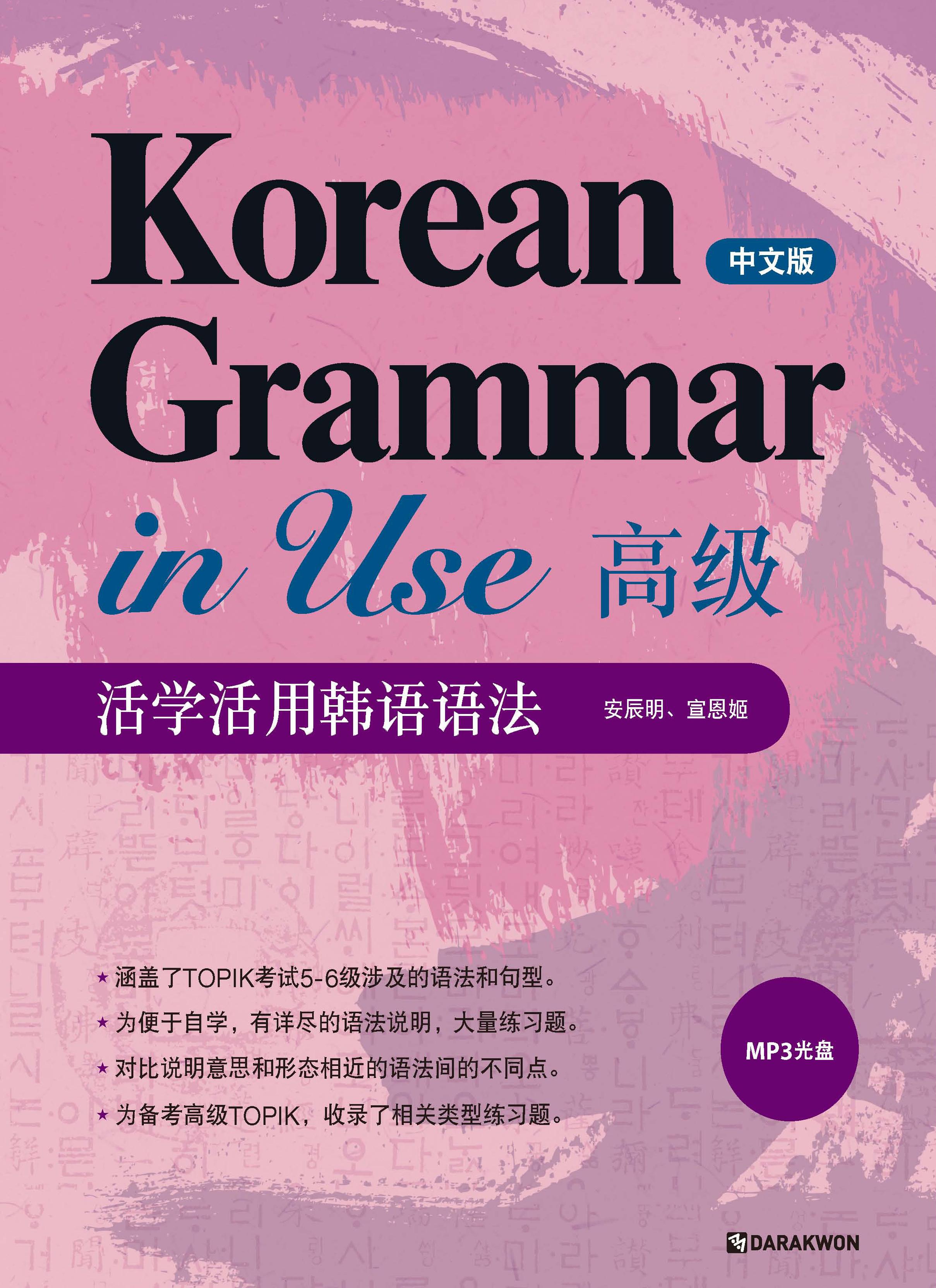 [Korean Grammar in Use] Korean Grammar in Use 고급|活學活用韓語語法 : 中文版