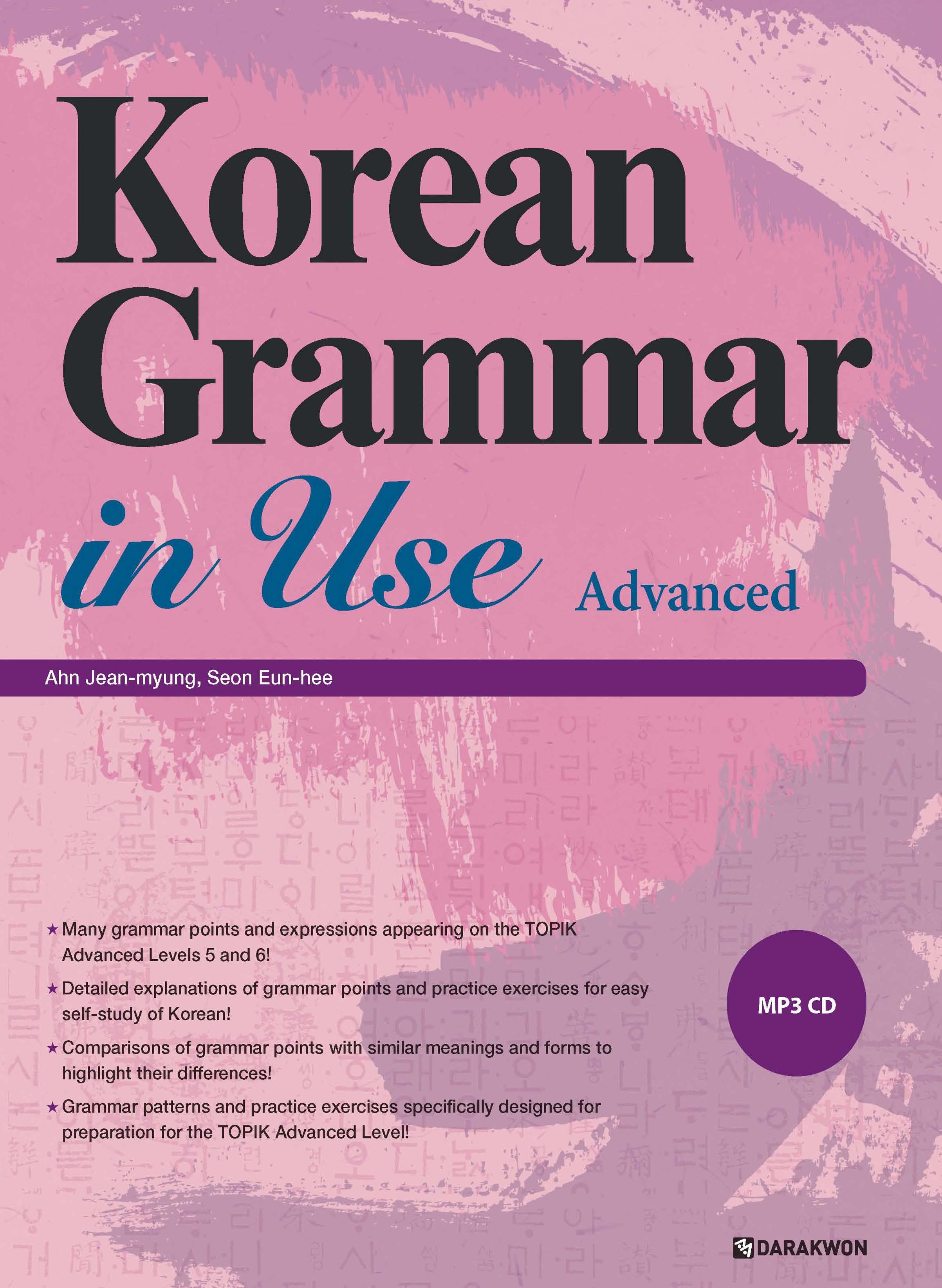 [Korean Grammar in Use] Korean Grammar in Use Advanced : (영어판)