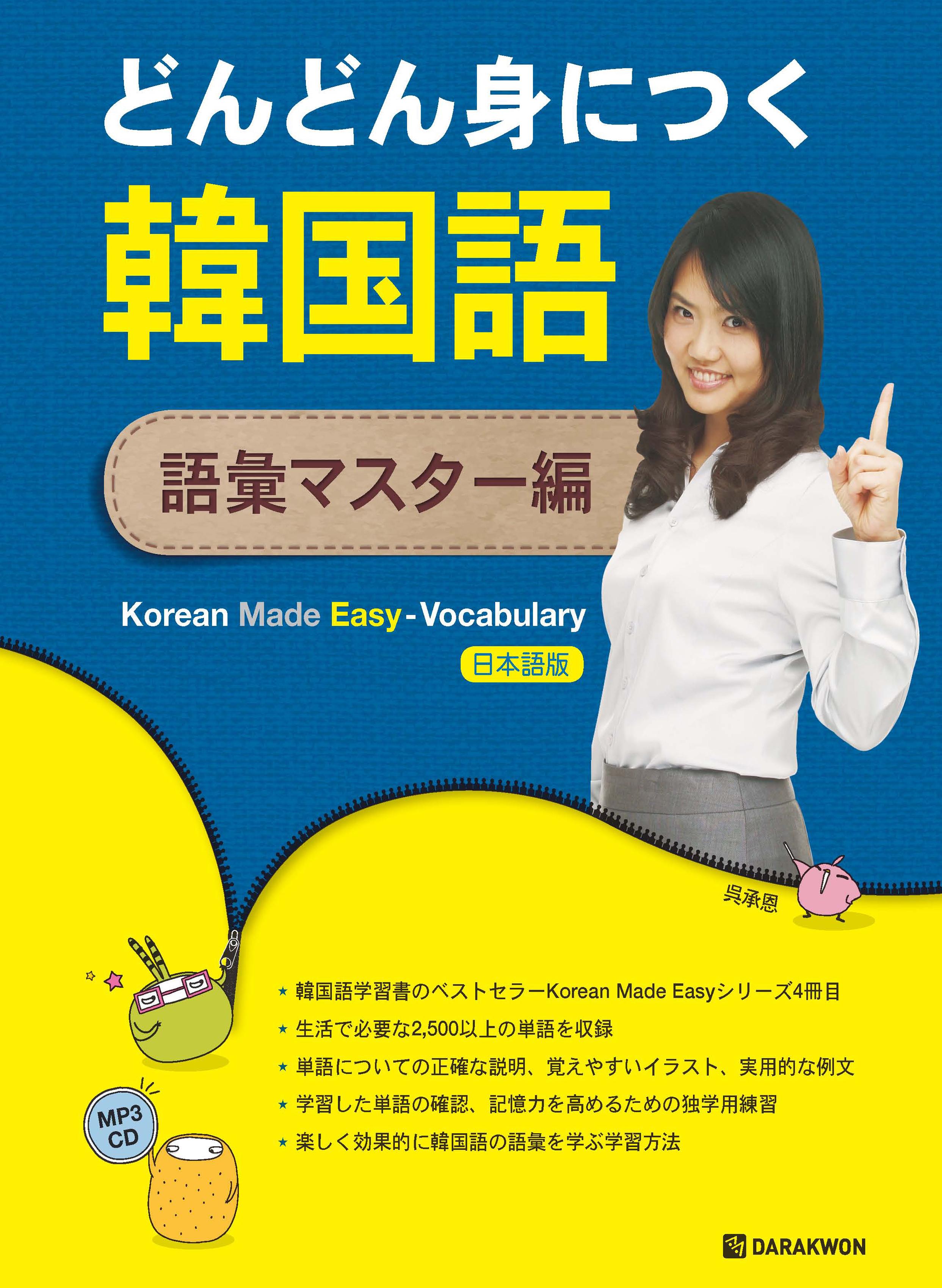 [Korean Made Easy] Korean made easy - Vocabulary|どんどん身につく韓國語 : 日本語版