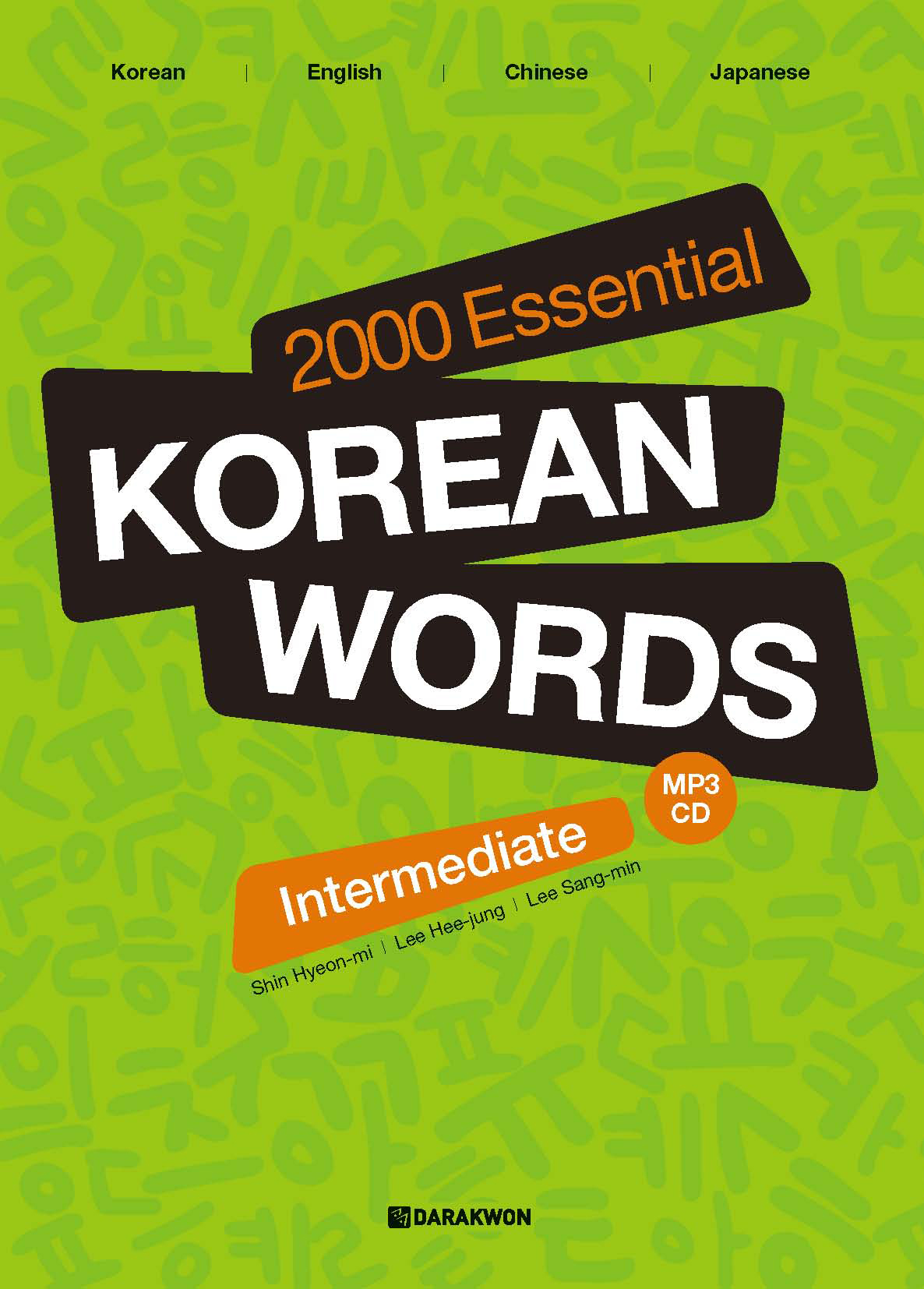 [2000 Essential Korean Words] 2000 Essential Korean Words Intermediate