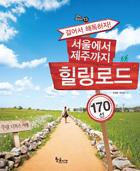 [길 따라 발길 따라 13] 서울에서 제주까지 힐링로드 170선 : 걸어서 해독하자! 주말 디톡스 여행