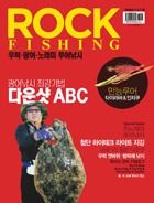 [낚시春秋 무크지 1] ROCK FISHING : 우럭·광어·노래미 루어낚시