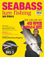 [낚시春秋 무크지 2] SEABASS lure fishing : 농어 루어낚시