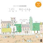 그림, 떠나다 : 서울에서 파리까지, 로드 드로잉 컬러링북