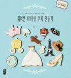귀여운 아이싱 쿠키 만들기 : 루아스 마마의 홈베이킹 클래스