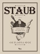 (STAUB) 나의 첫 스타우브 레시피 : 스타우브 하나로 모든 요리를 마스터