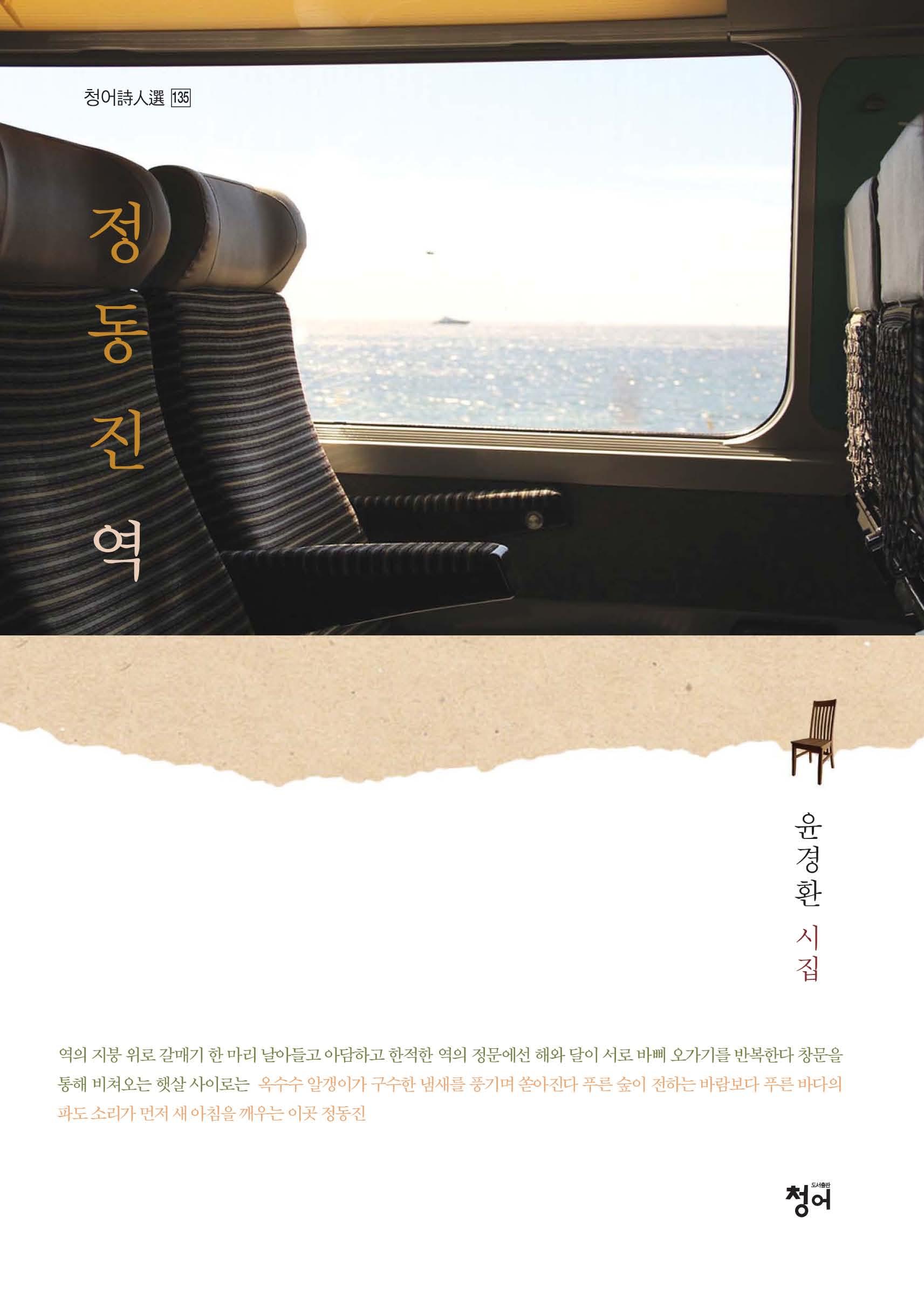 [청어시인선 135] 정동진역 : 윤경환 시집