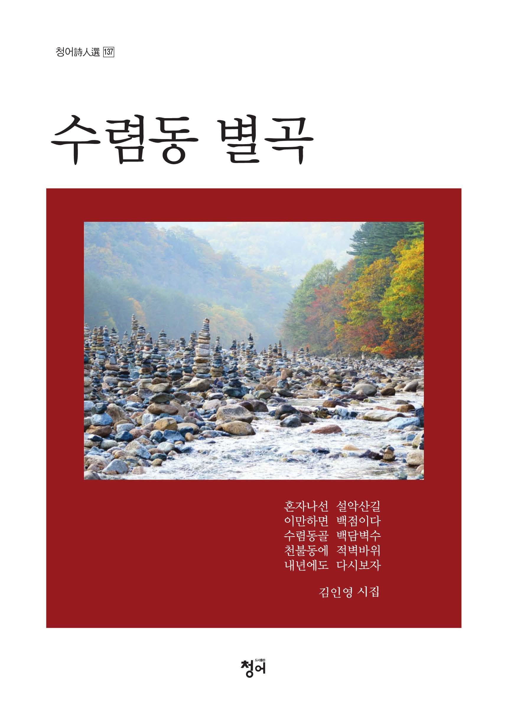 [청어시인선 137] 수렴동 별곡 : 김인영 시집