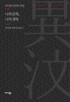 [박이문 인문학 전집 02] 나의 문학, 나의 철학 : 문학과 철학 넘나들기