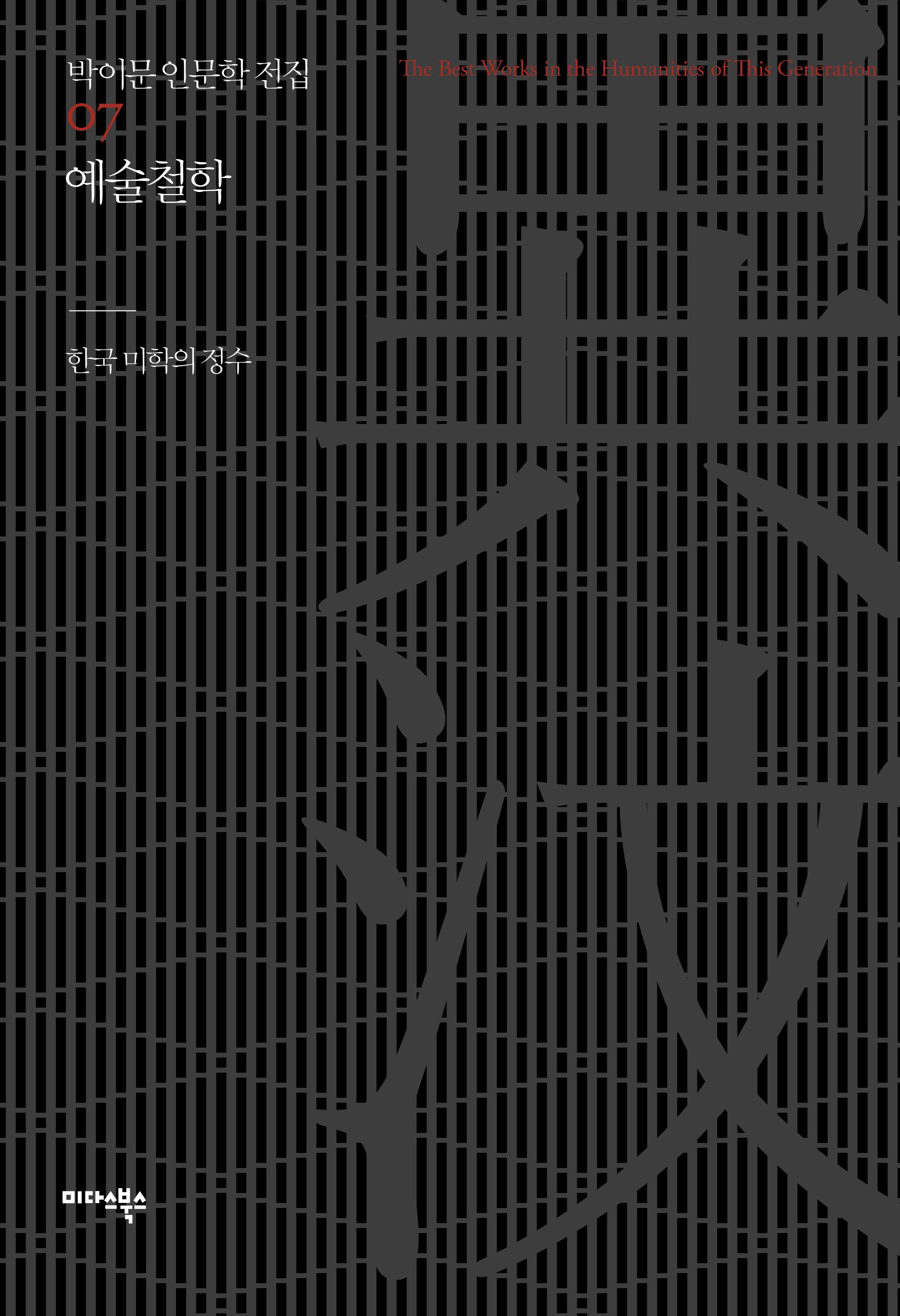 [박이문 인문학 전집 07] 예술철학 : 한국 미학의 정수
