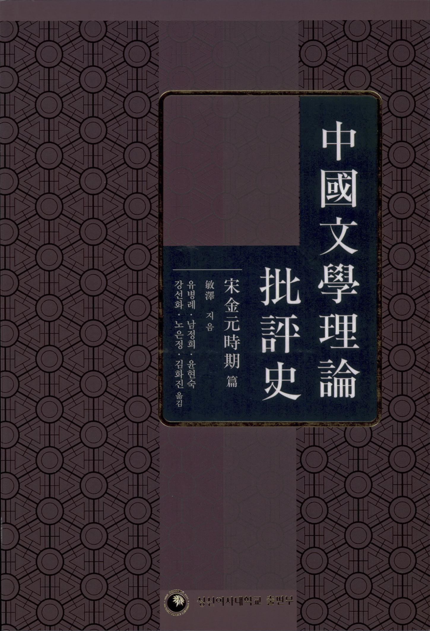 [중국문학이론 비평사] 중국문학이론 비평사|송금원시기 편