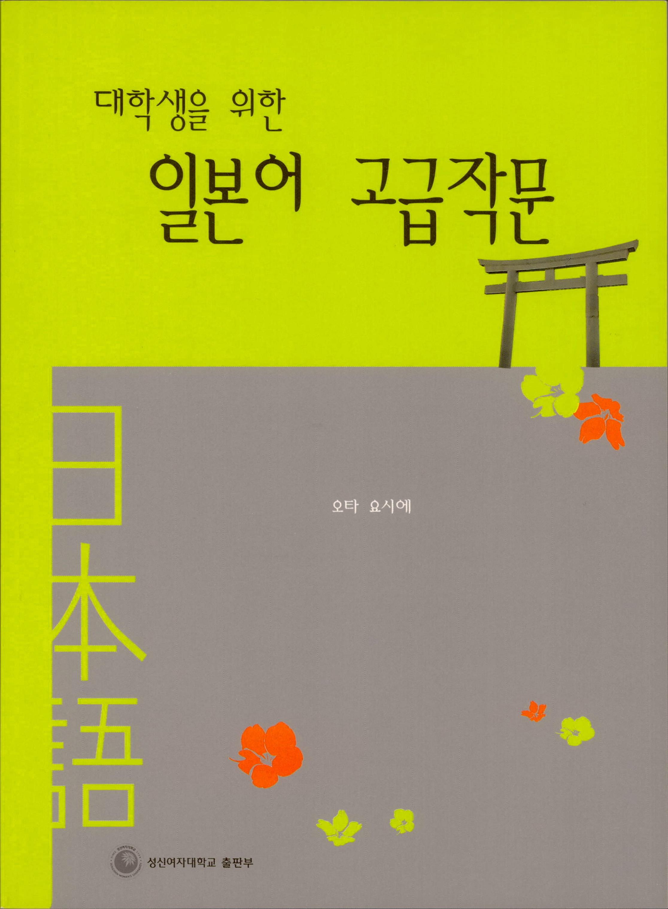대학생을 위한 일본어 고급 작문