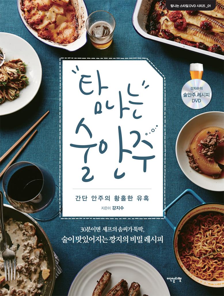 [탐나는 스타일 DVD 시리즈 01] 탐나는 술안주 : 간단 안주의 황홀한 유혹