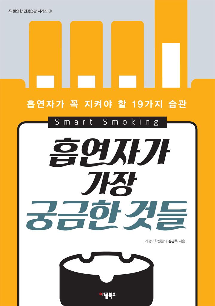 [꼭 필요한 건강습관 1] 흡연자가 가장 궁금한 것들 : 흡연자가 꼭 지켜야 할 19가지 습관