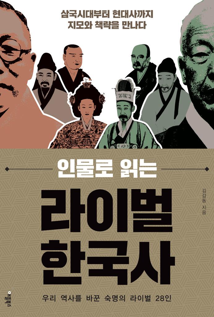 (개정판) 인물로 읽는 라이벌 한국사 : 우리 역사를 바꾼 숙명의 라이벌 28인