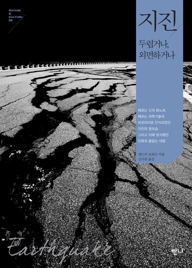 [NATURE&CULTURE 02] 지진|두렵거나, 외면하거나