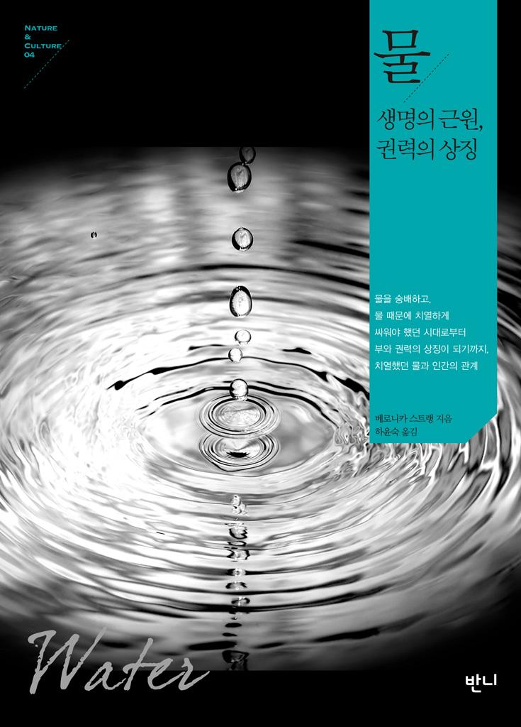 [NATURE&CULTURE 04] 물|생명의 근원, 권력의 상징