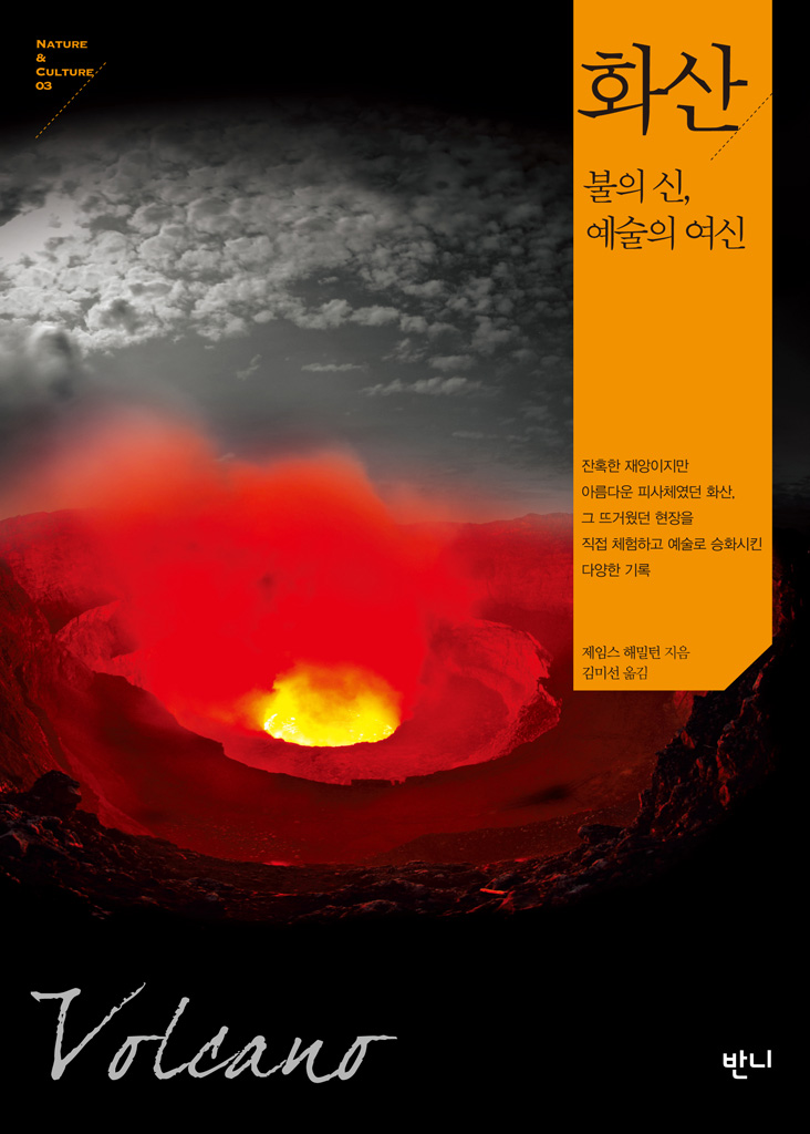 [NATURE&CULTURE 03] 화산|불의 신, 예술의 여신