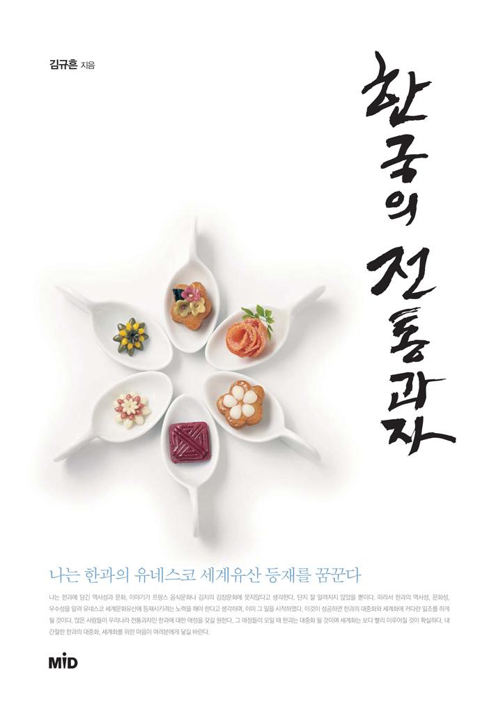 한국의 전통과자 : 나는 한과의 유네스코 세계유산 등재를 꿈꾼다