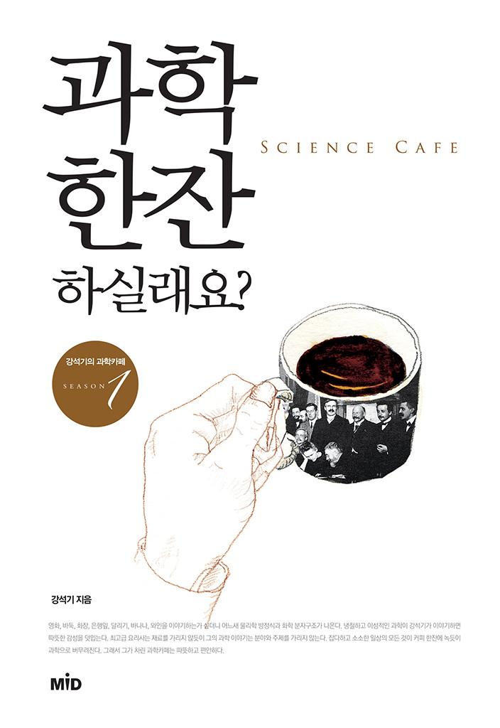 [강석기의 과학카페 SEASON 1] 과학 한잔 하실래요?