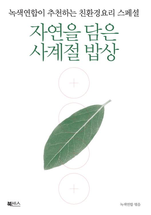 자연을 담은 사계절 밥상 : 녹색연합이 추천하는 친환경요리 스페셜
